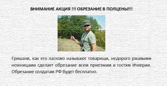 Chechnya-6 (3)