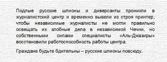 Chechnya-6 (5)