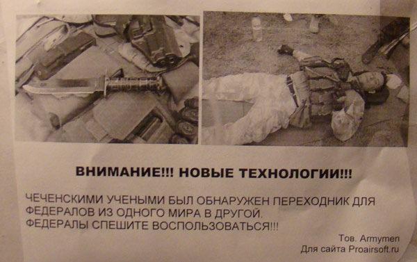 Chechnya (24)